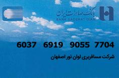 شماره کارت جهت خرید بلیط